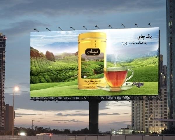 Fomanat Tea